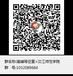 猿辅导空宣×汉江师范学院群聊二维码.png
